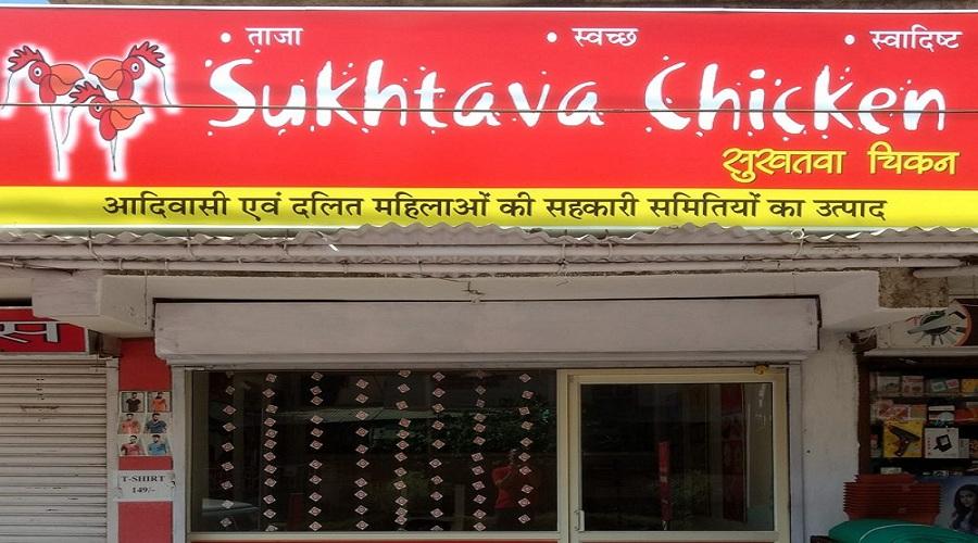 Sukhtava Chicken